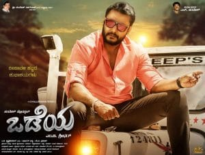 Darshan's 2019 Latest Kannada Movie Odeya