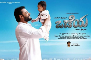 Odeya movie trailer image with small baby