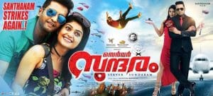 Server Sundaram 2020 Tamil Movie