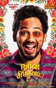 Naan Sirithal 2020 Tamil Movie Review & Box-Office