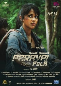 Adho Andha Paravai Pola 2020 Tamil Movie Review & Box-Office