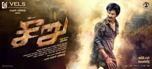 Seeru 2020 Tamil Action Movie
